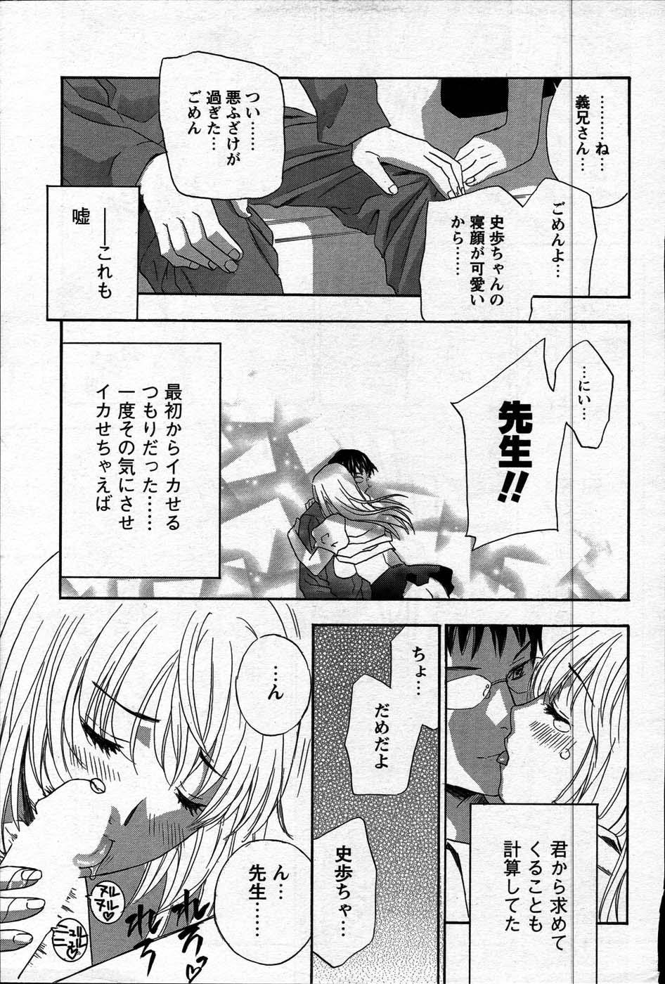 Comic Mens Young Special IKAZUCHI vol. 2 20