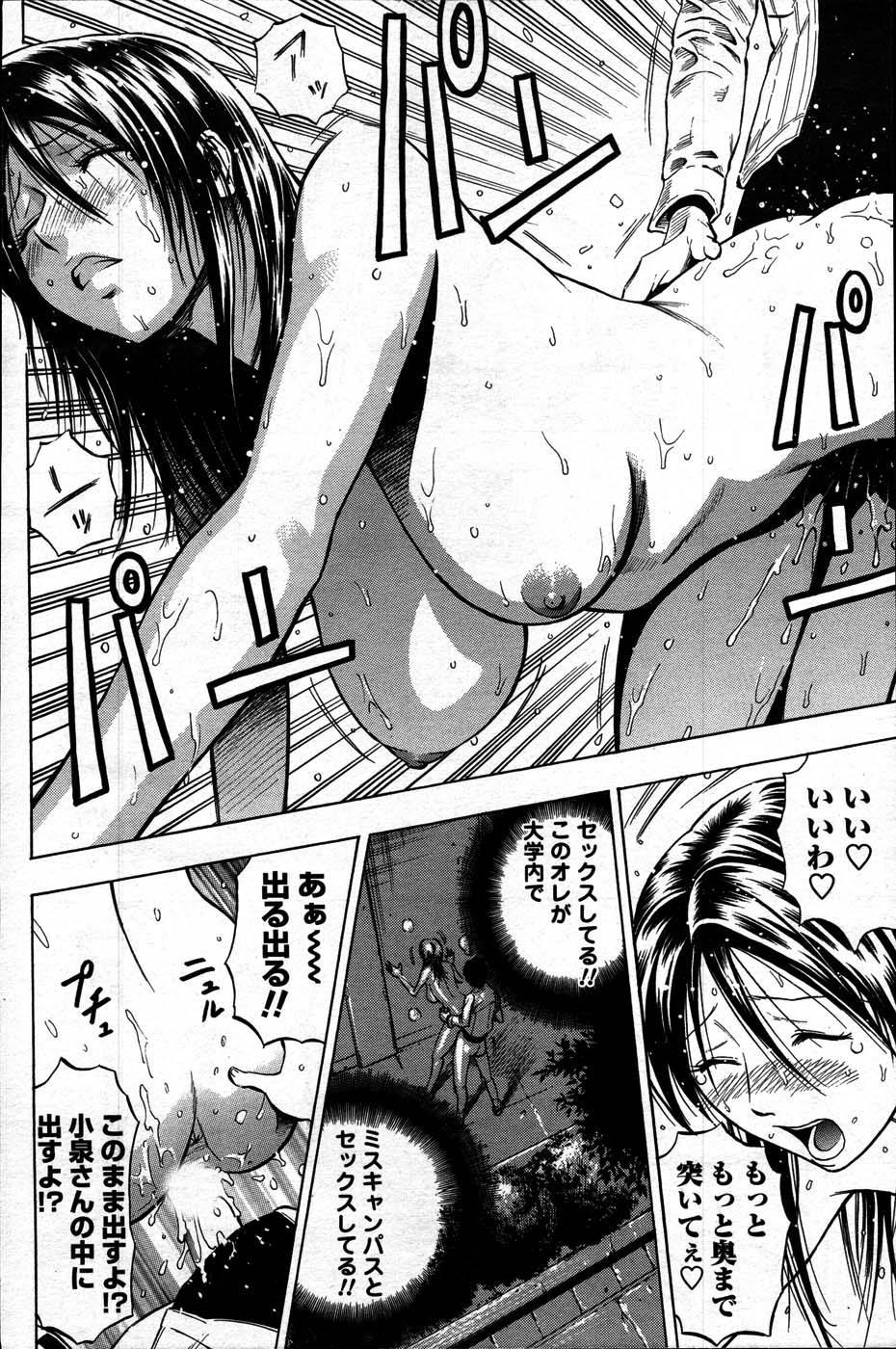 Comic Mens Young Special IKAZUCHI vol. 2 213