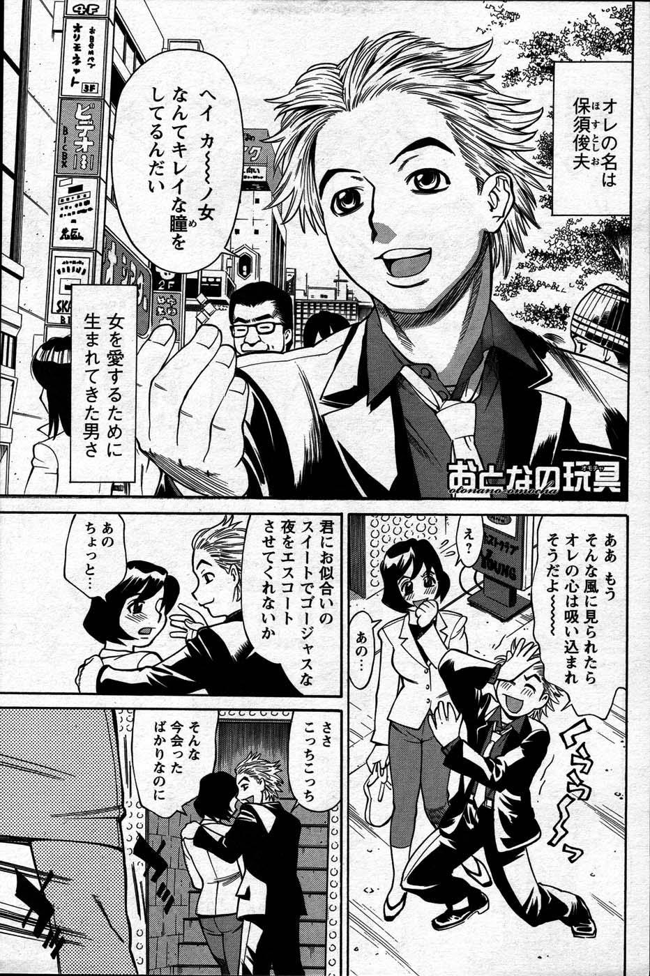Comic Mens Young Special IKAZUCHI vol. 2 218