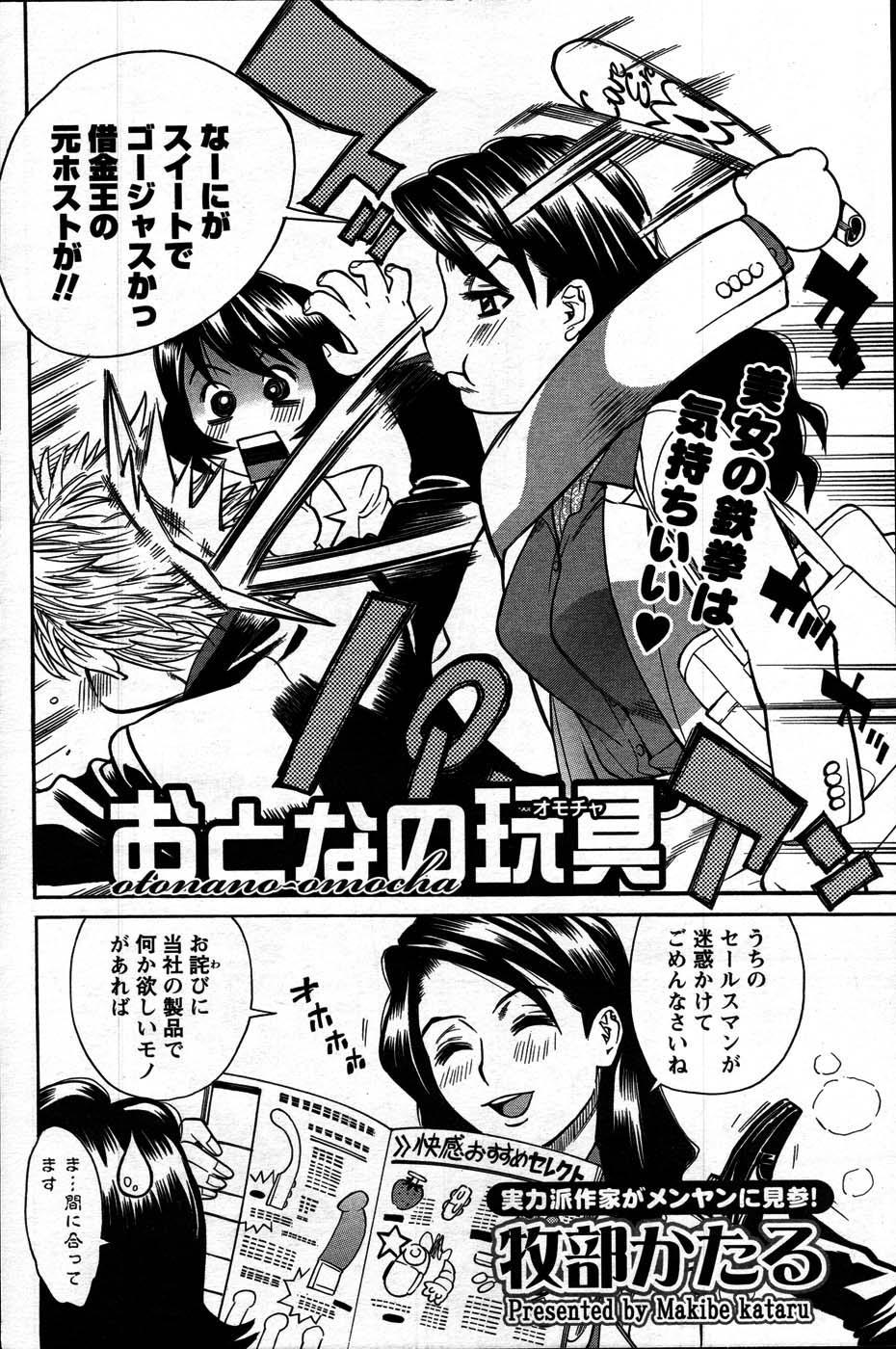 Comic Mens Young Special IKAZUCHI vol. 2 219