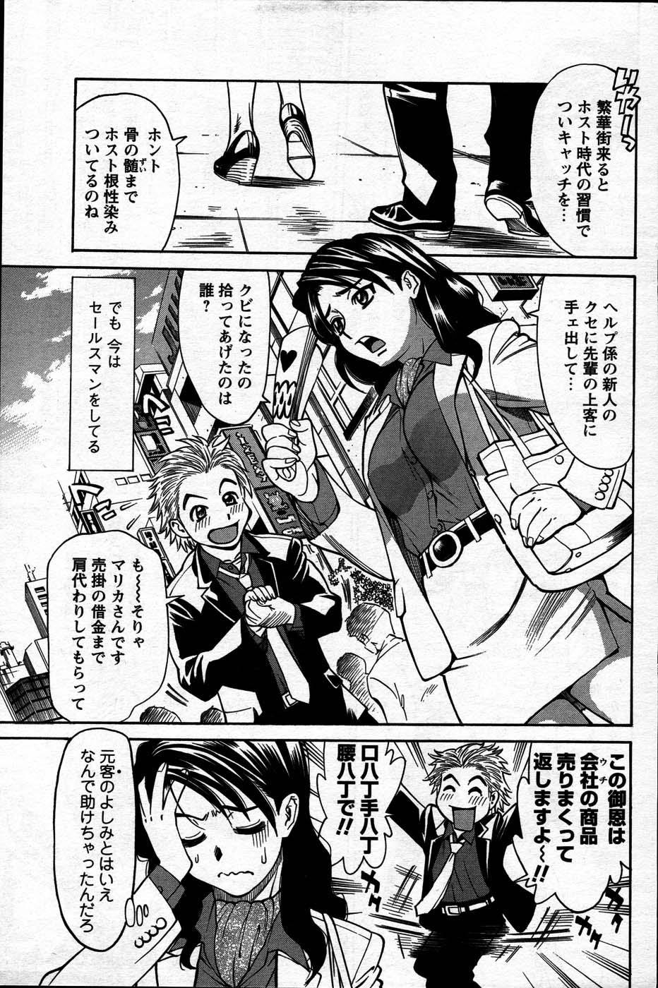 Comic Mens Young Special IKAZUCHI vol. 2 220