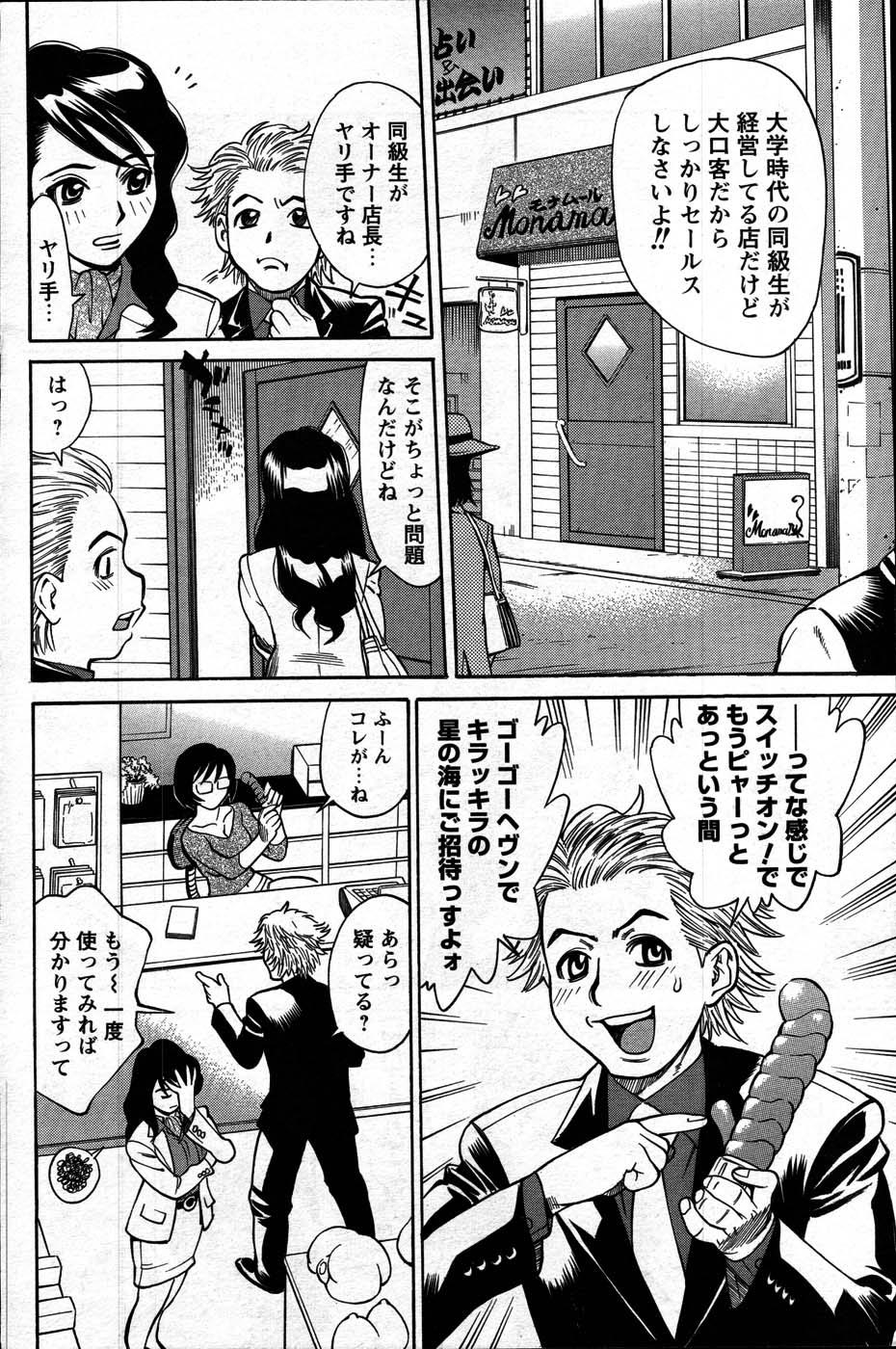 Comic Mens Young Special IKAZUCHI vol. 2 221