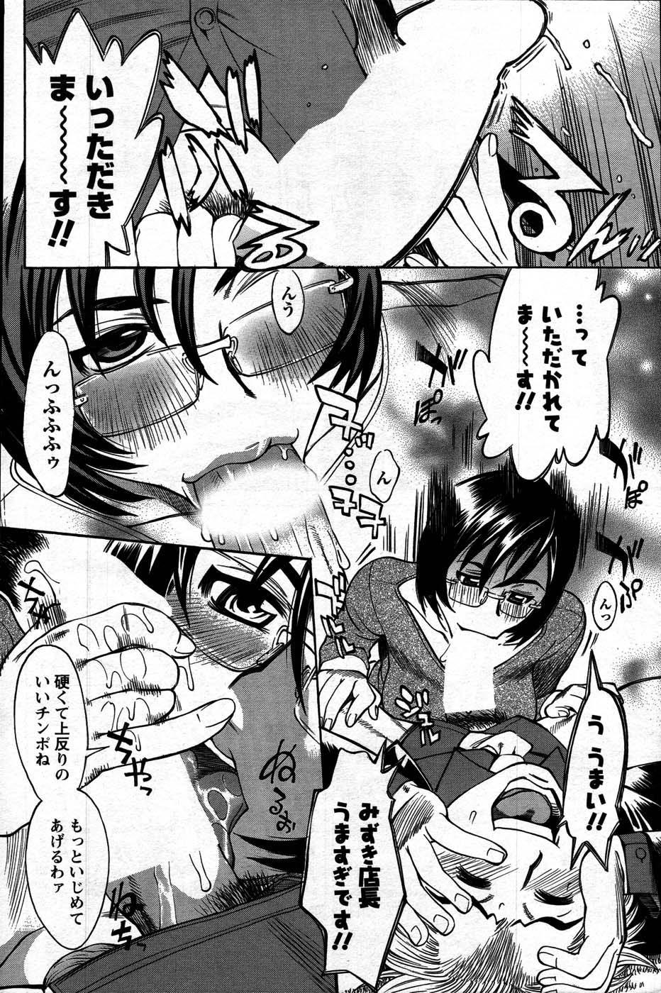 Comic Mens Young Special IKAZUCHI vol. 2 225