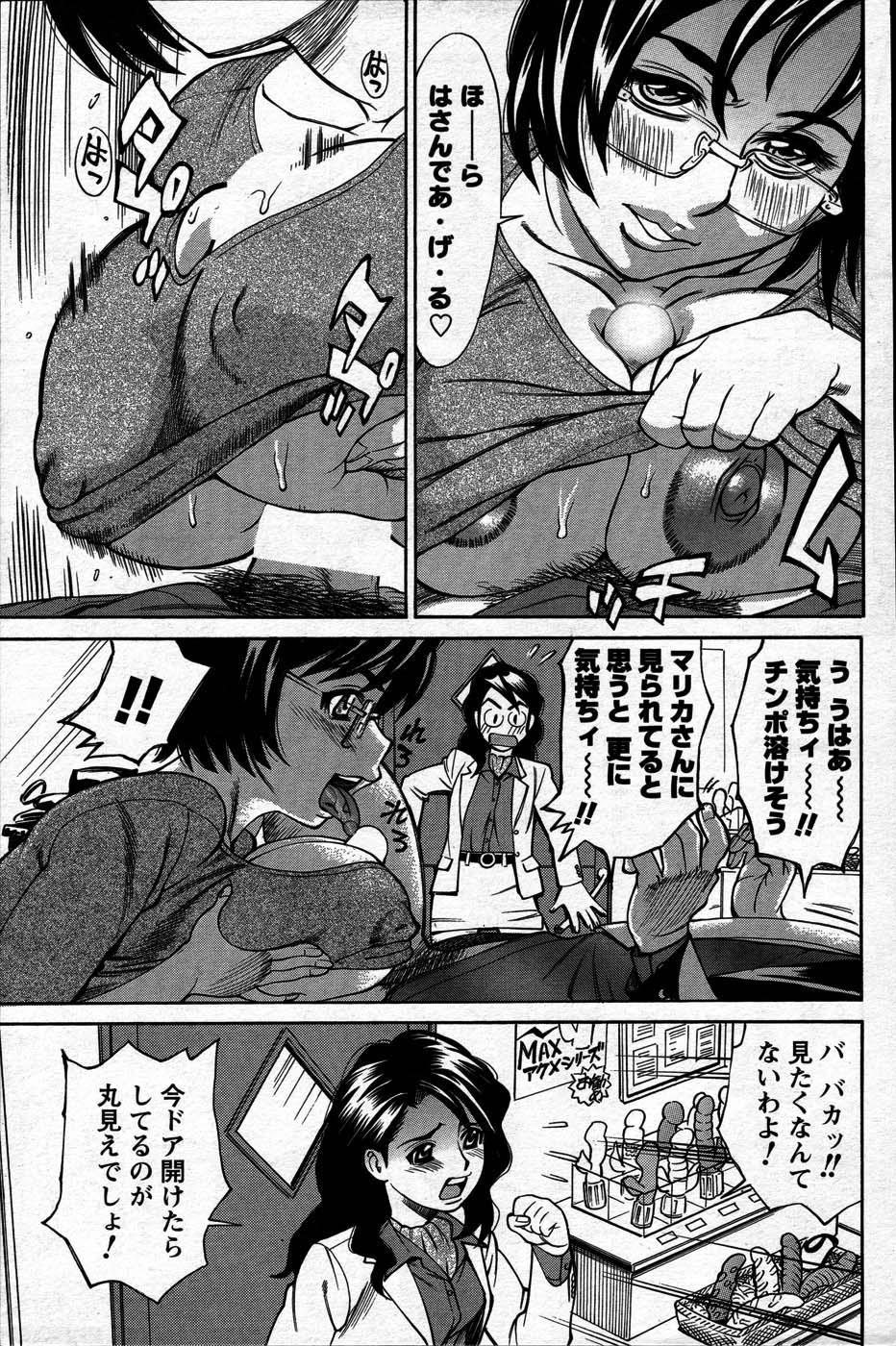 Comic Mens Young Special IKAZUCHI vol. 2 226