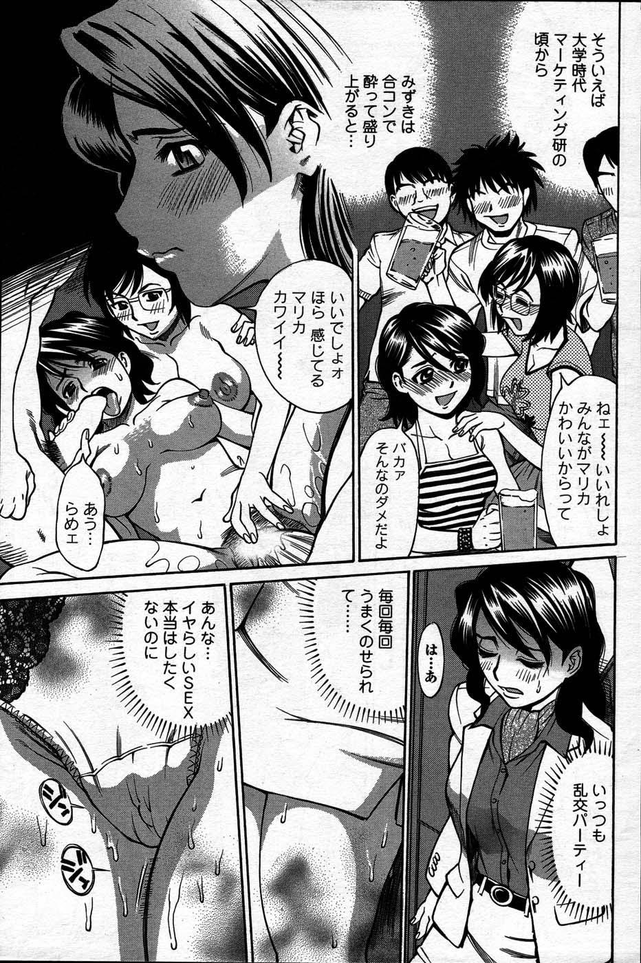 Comic Mens Young Special IKAZUCHI vol. 2 228