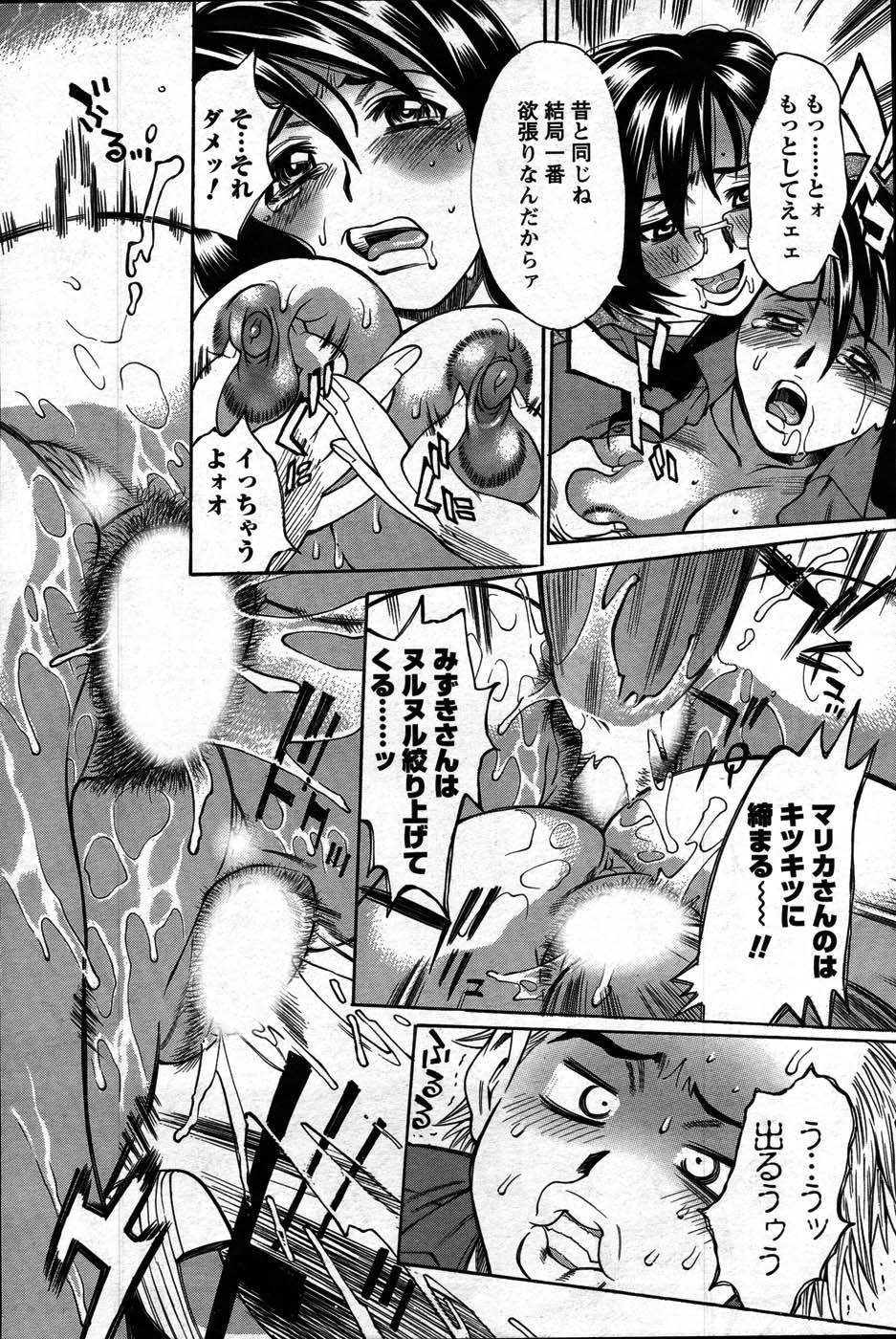 Comic Mens Young Special IKAZUCHI vol. 2 235