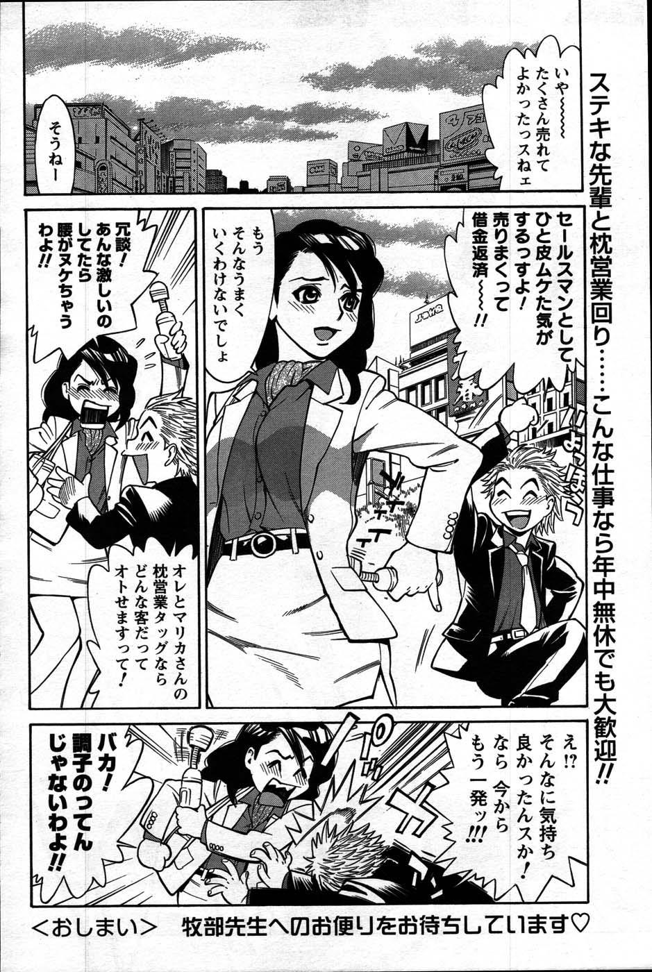 Comic Mens Young Special IKAZUCHI vol. 2 237
