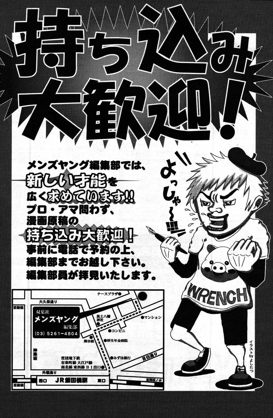 Comic Mens Young Special IKAZUCHI vol. 2 239