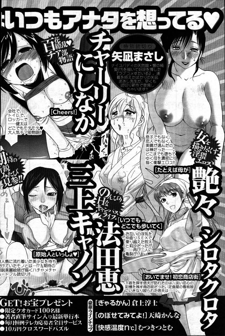 Comic Mens Young Special IKAZUCHI vol. 2 241