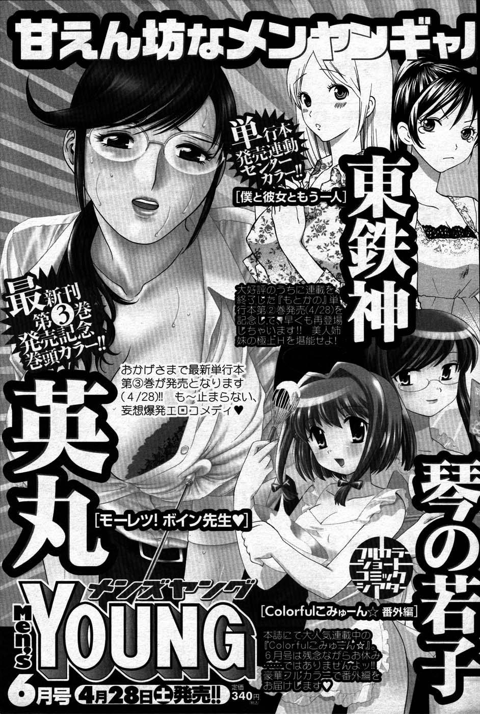 Comic Mens Young Special IKAZUCHI vol. 2 242