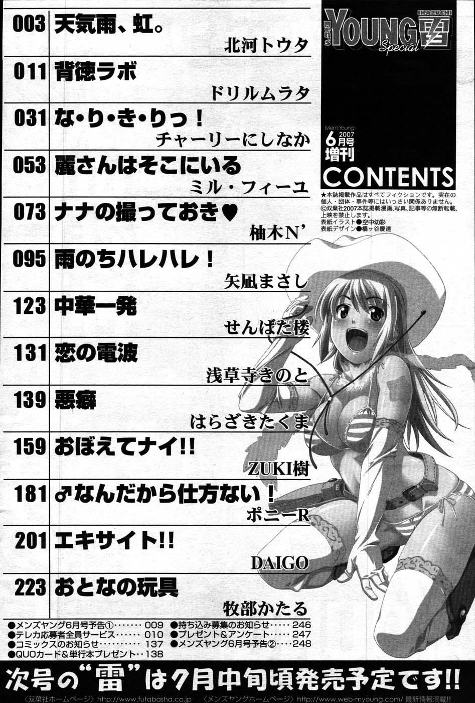 Comic Mens Young Special IKAZUCHI vol. 2 243