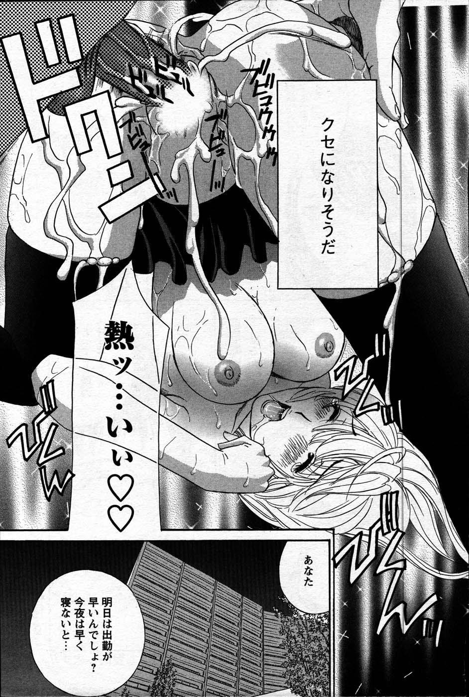 Comic Mens Young Special IKAZUCHI vol. 2 26