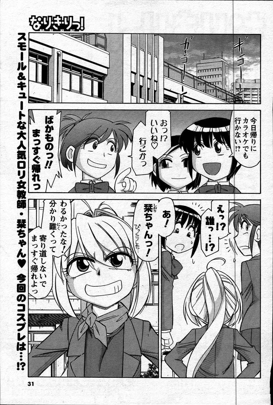 Comic Mens Young Special IKAZUCHI vol. 2 28