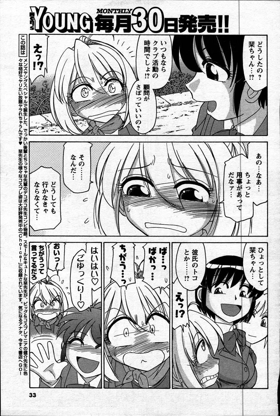 Comic Mens Young Special IKAZUCHI vol. 2 30