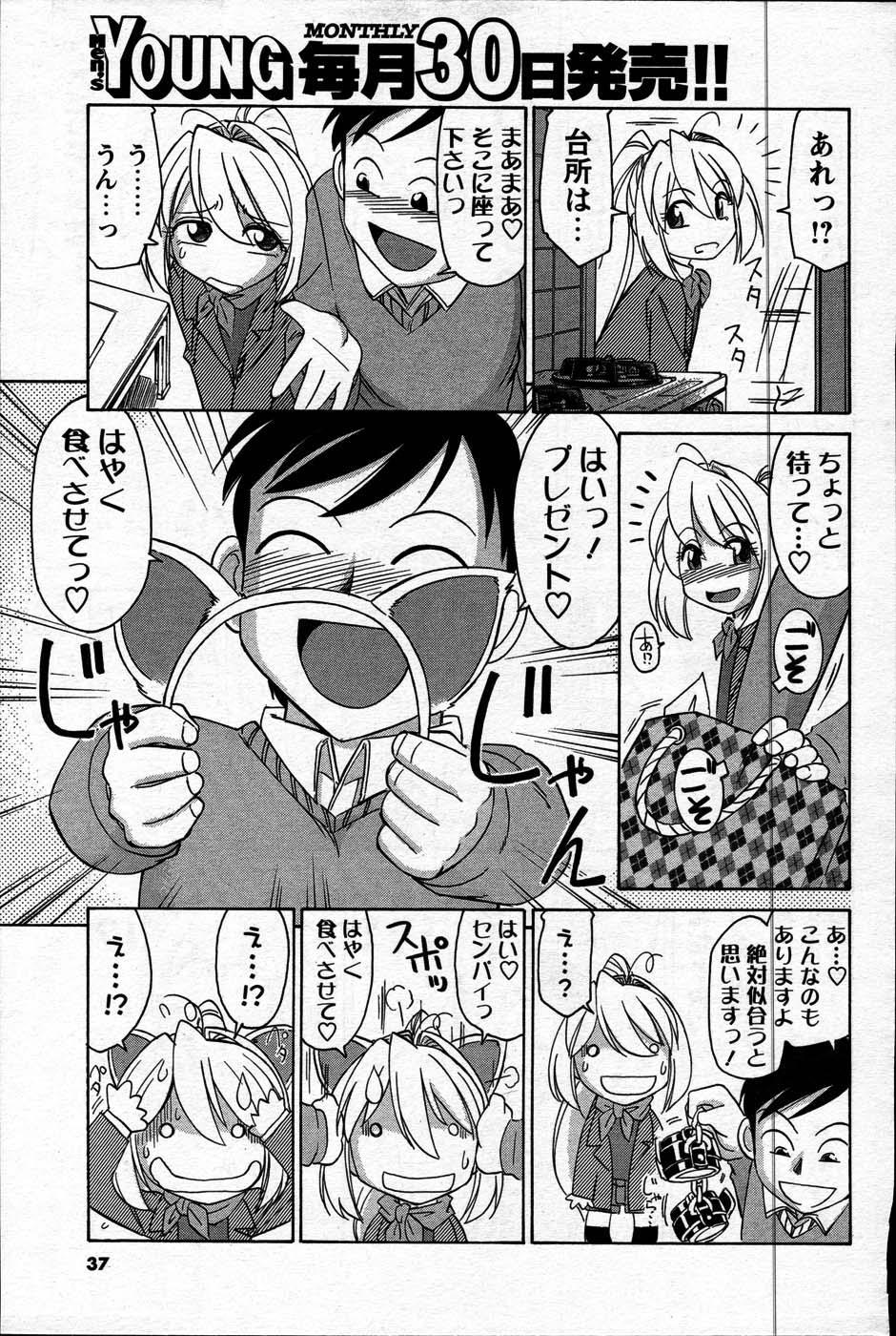 Comic Mens Young Special IKAZUCHI vol. 2 34
