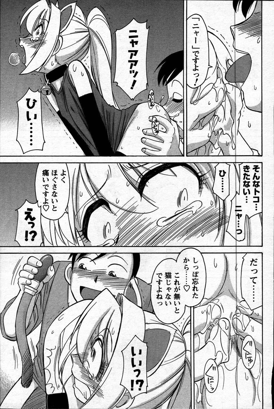 Comic Mens Young Special IKAZUCHI vol. 2 42