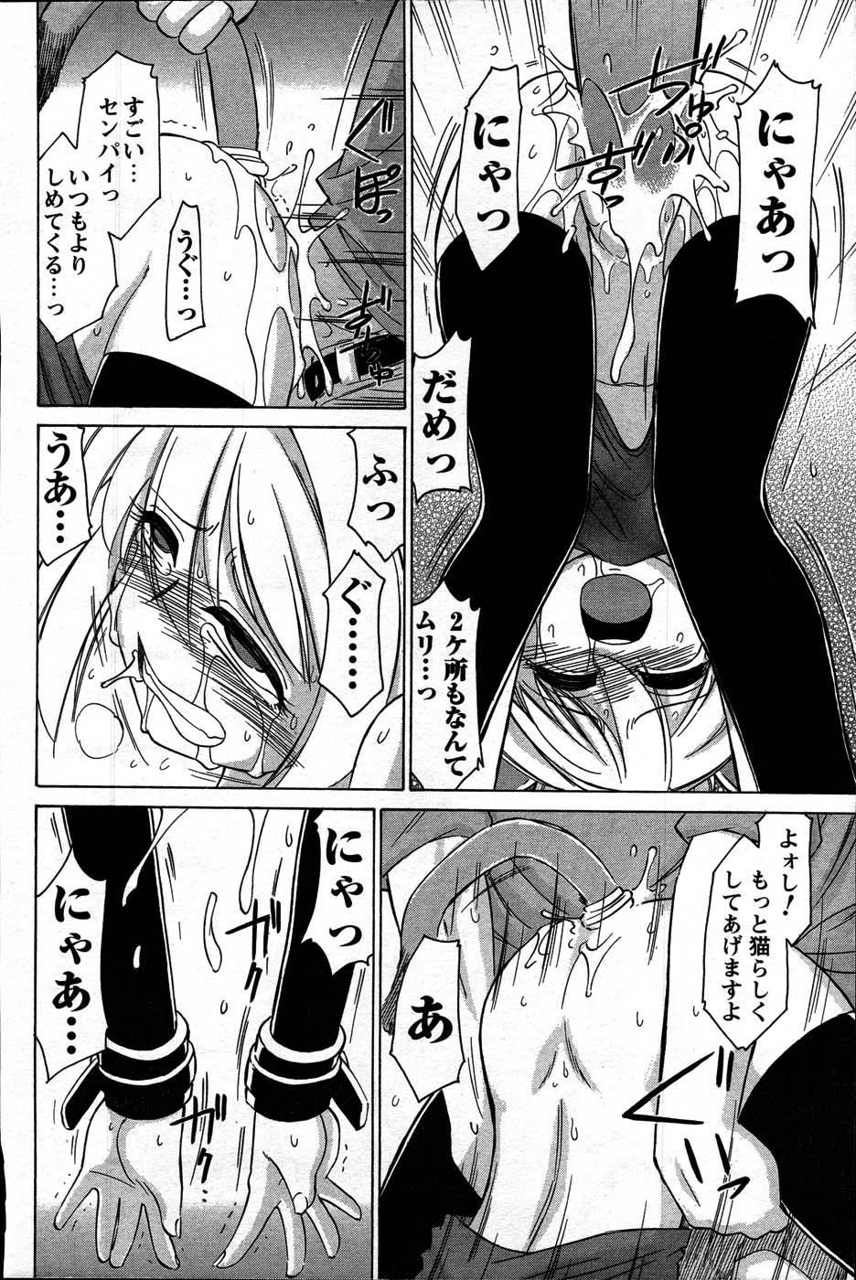 Comic Mens Young Special IKAZUCHI vol. 2 45
