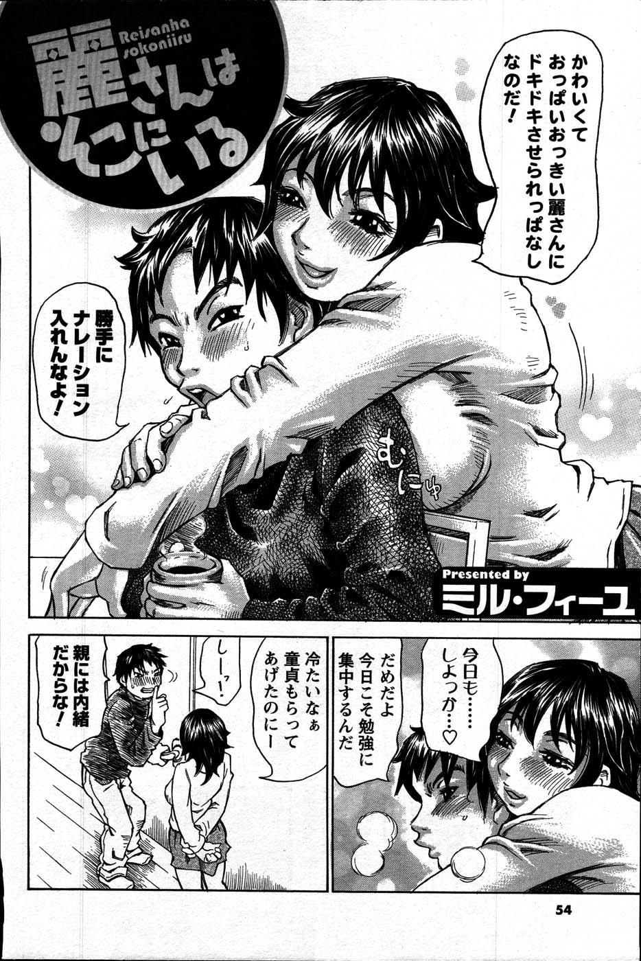 Comic Mens Young Special IKAZUCHI vol. 2 51