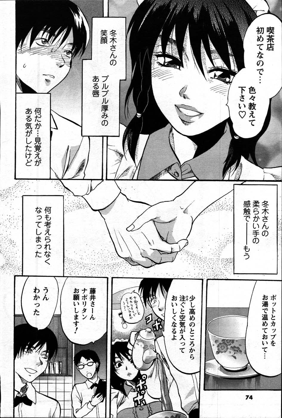 Comic Mens Young Special IKAZUCHI vol. 2 71