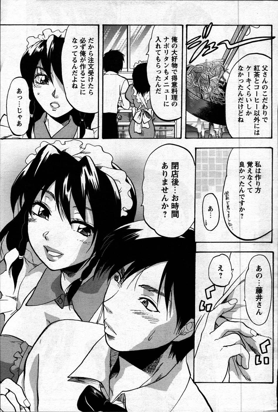 Comic Mens Young Special IKAZUCHI vol. 2 72