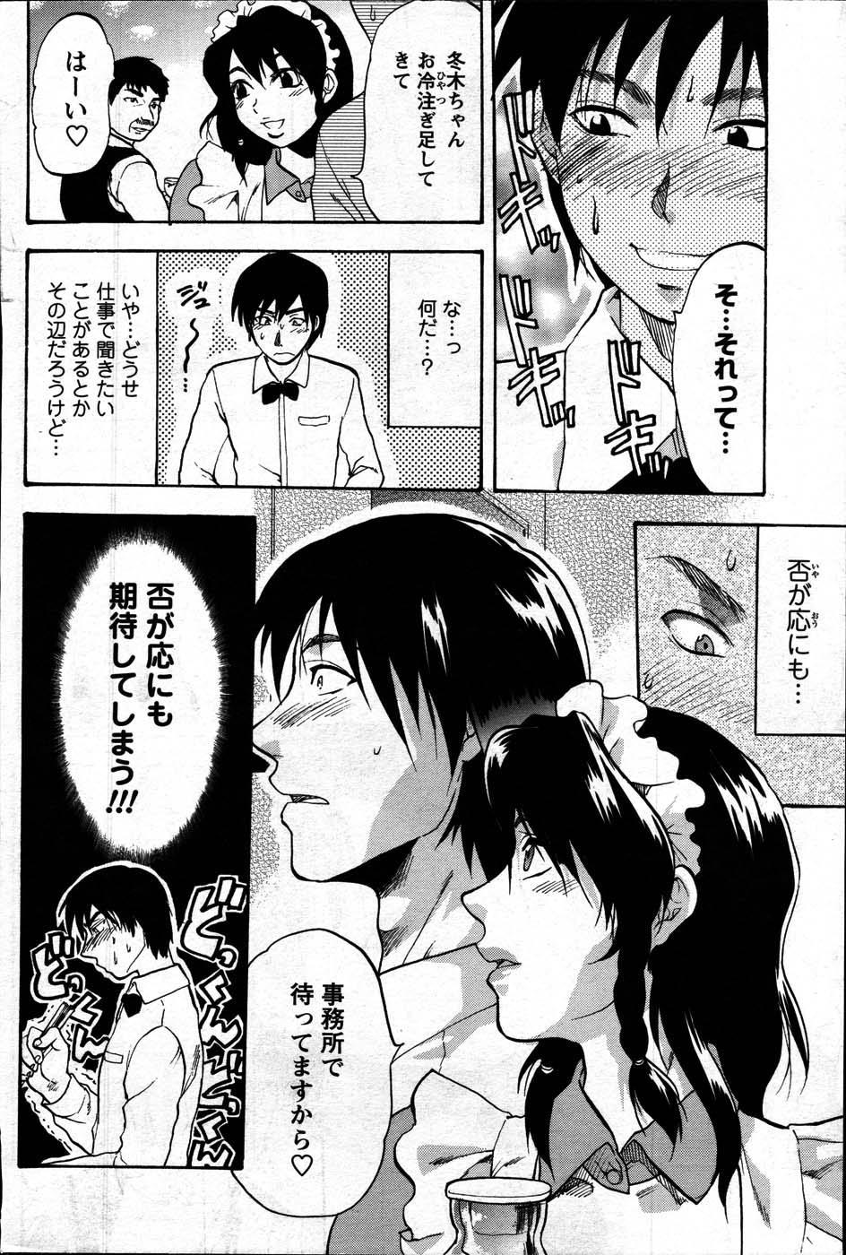 Comic Mens Young Special IKAZUCHI vol. 2 73