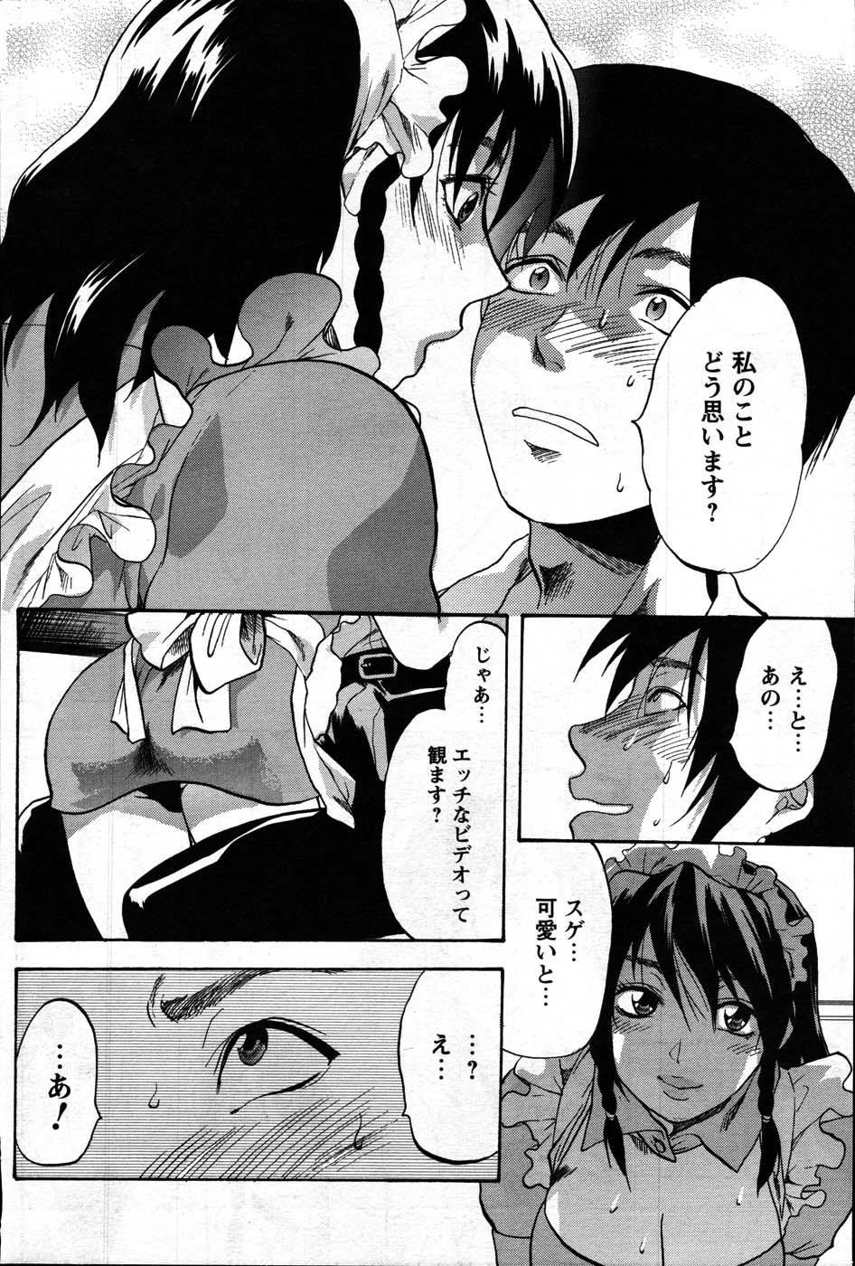 Comic Mens Young Special IKAZUCHI vol. 2 75