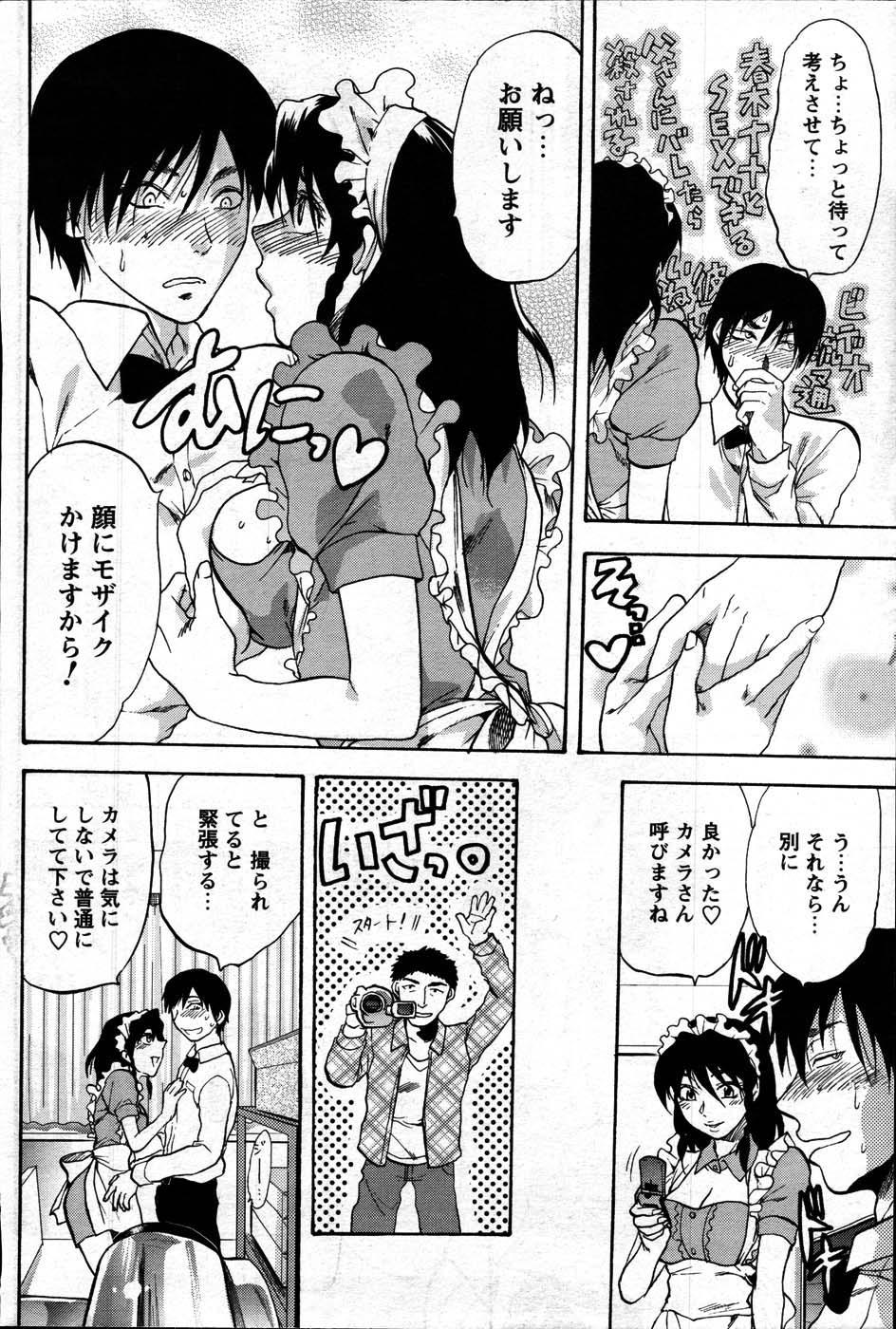 Comic Mens Young Special IKAZUCHI vol. 2 77