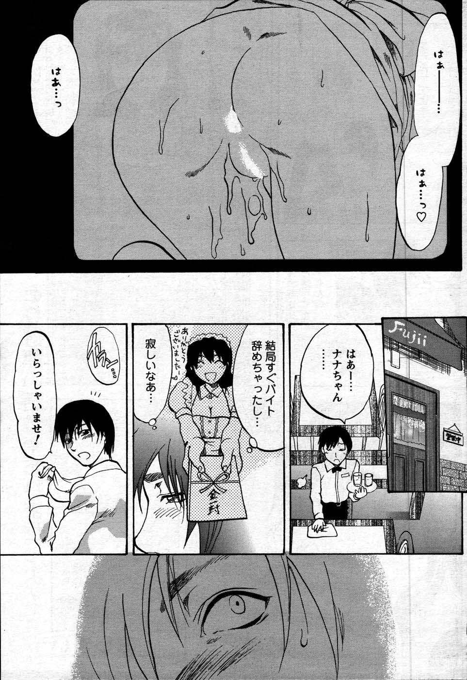 Comic Mens Young Special IKAZUCHI vol. 2 88