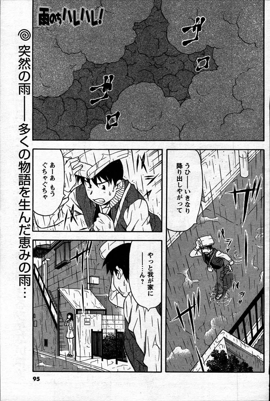 Comic Mens Young Special IKAZUCHI vol. 2 92
