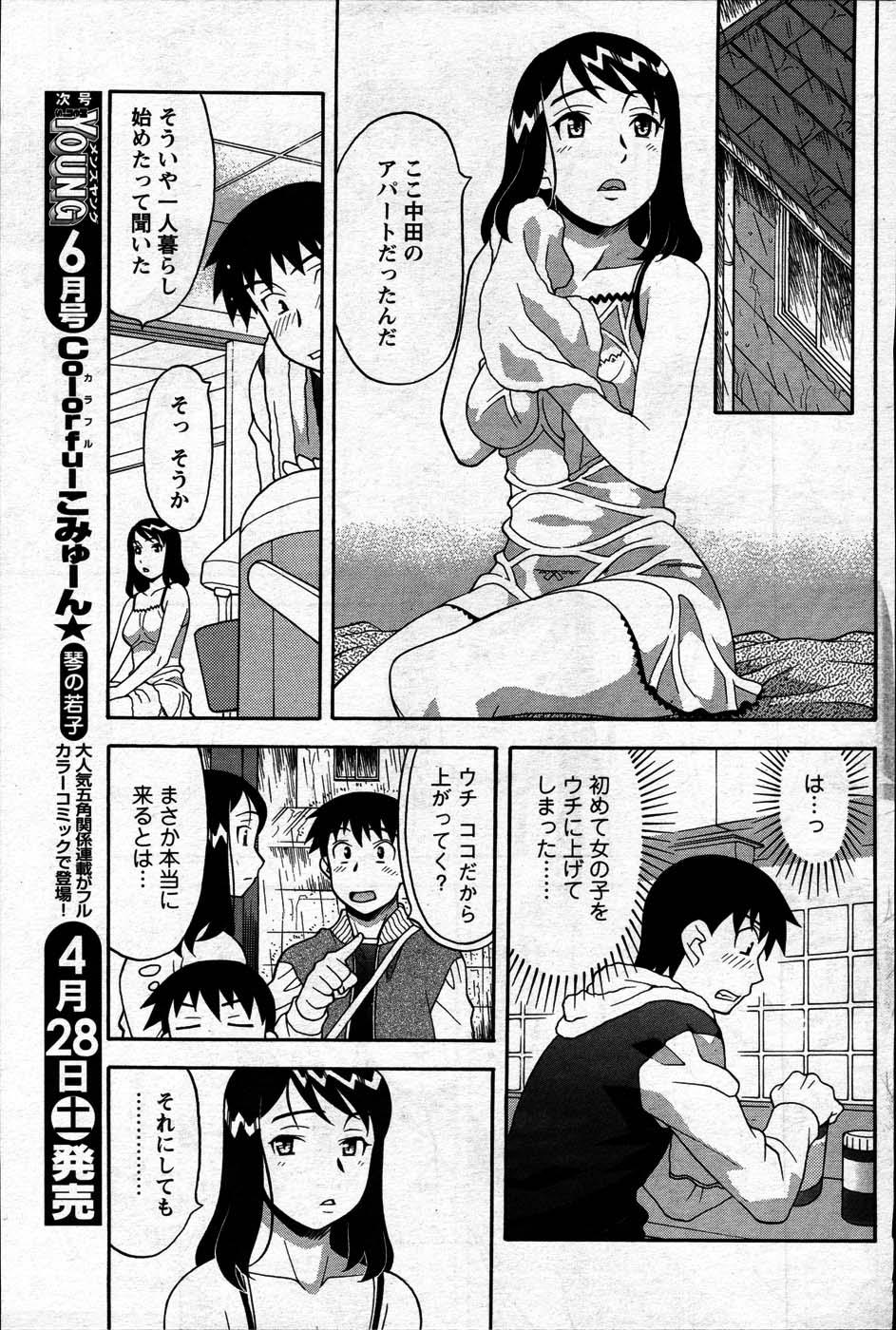 Comic Mens Young Special IKAZUCHI vol. 2 94