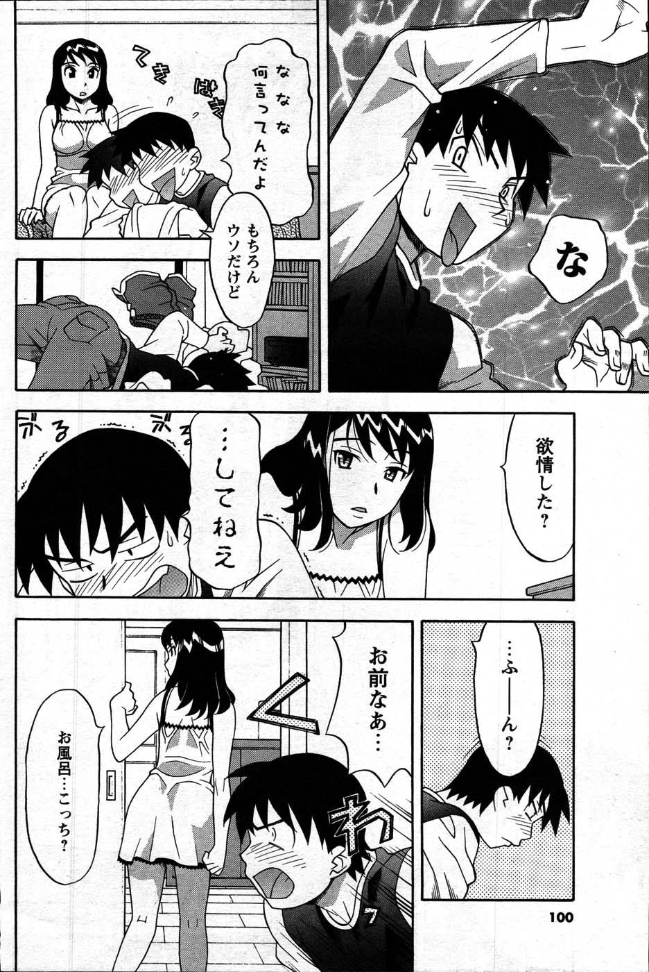 Comic Mens Young Special IKAZUCHI vol. 2 97