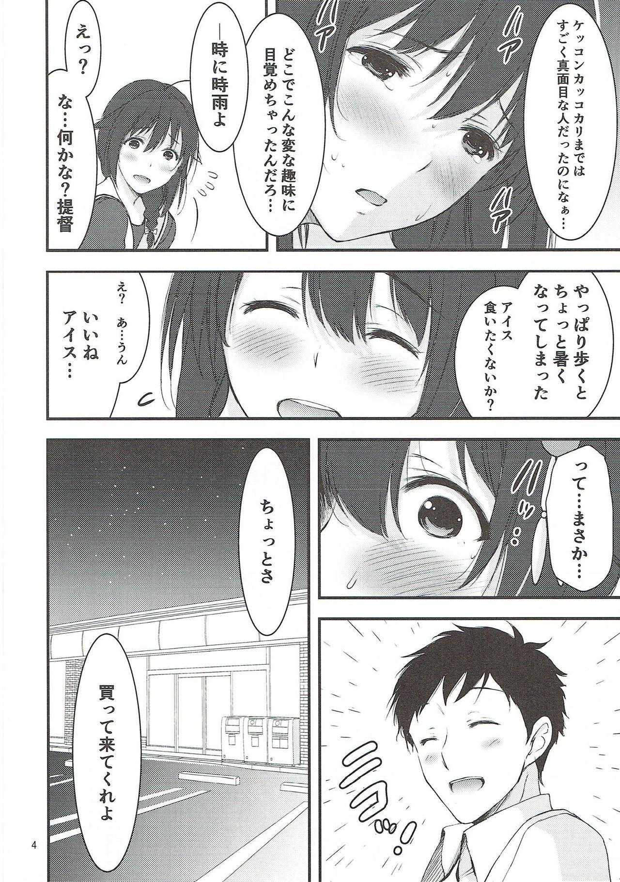 Yoru no Shigu Sanpo. 4