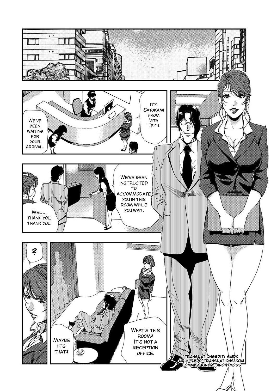 Tohisaki ni Kouzen Roshutsu wo Shiirarete 1