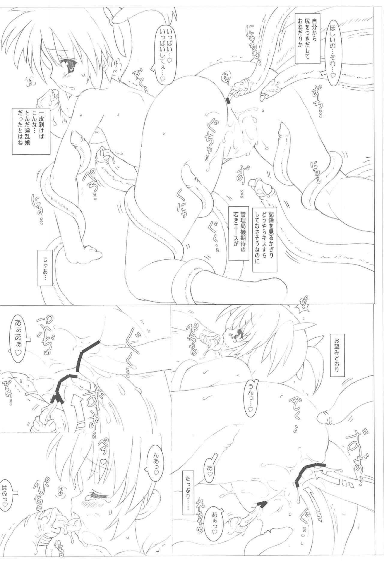 Nanoha-san Shokushu Yuugi 11