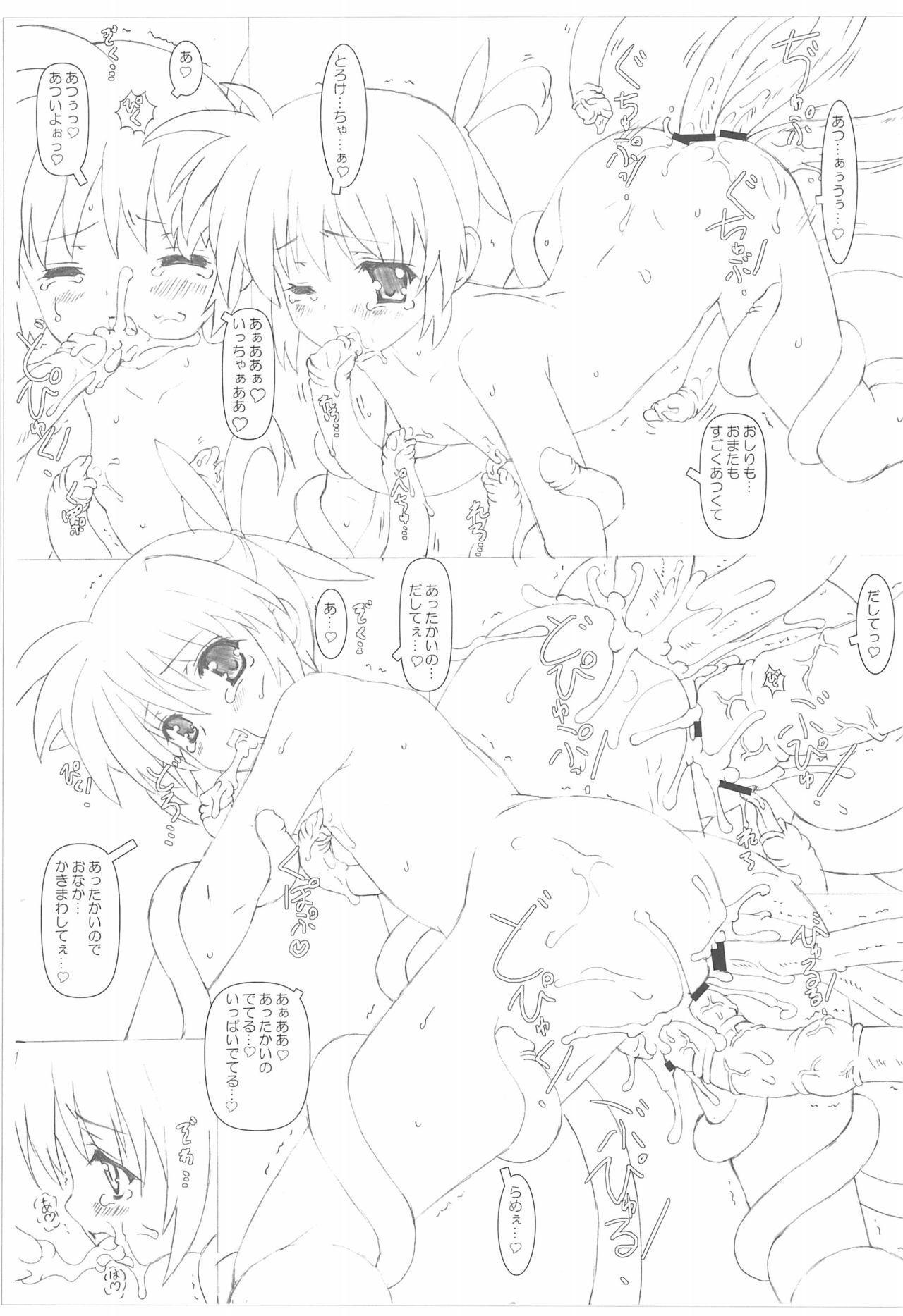 Nanoha-san Shokushu Yuugi 12