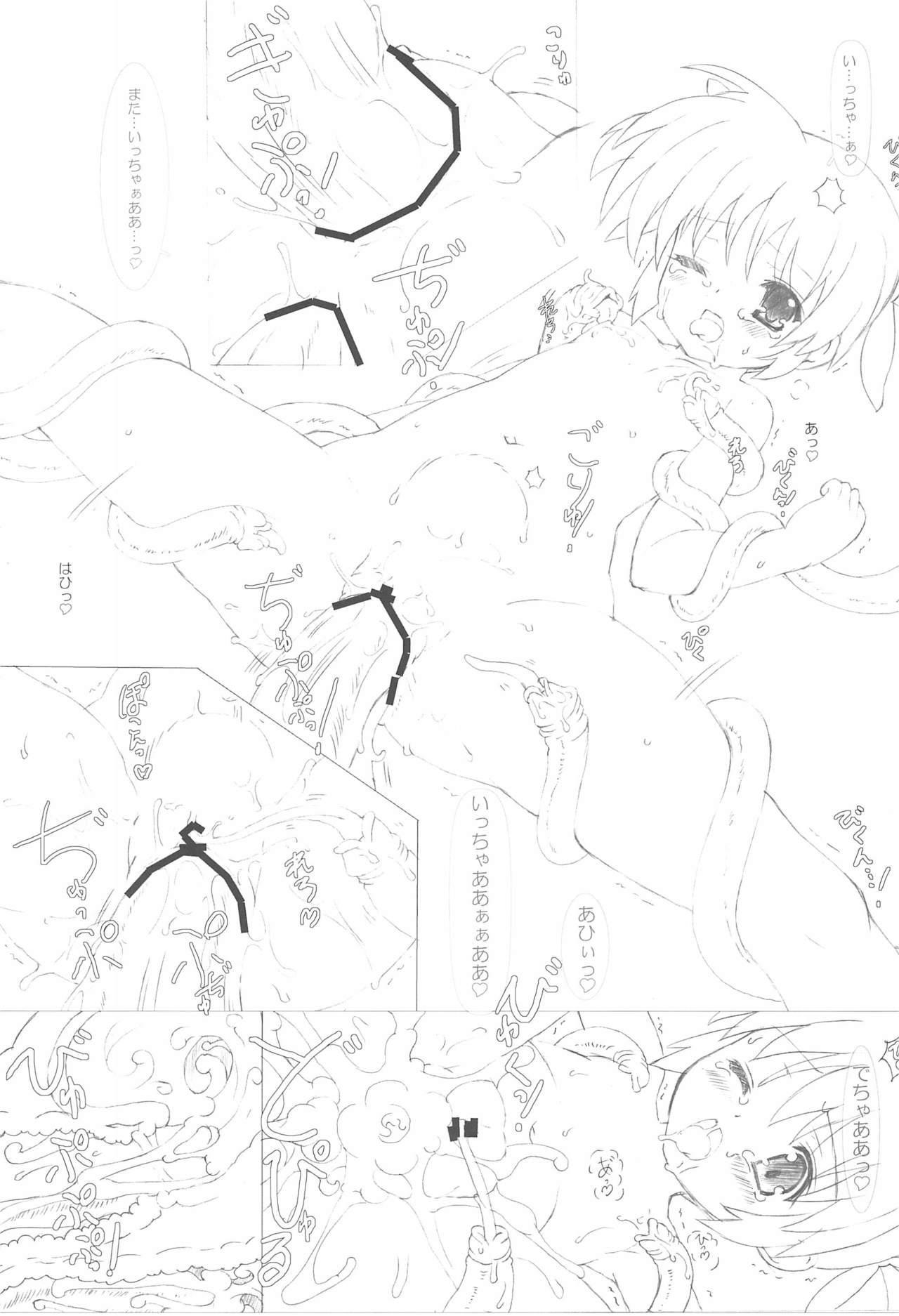 Nanoha-san Shokushu Yuugi 16