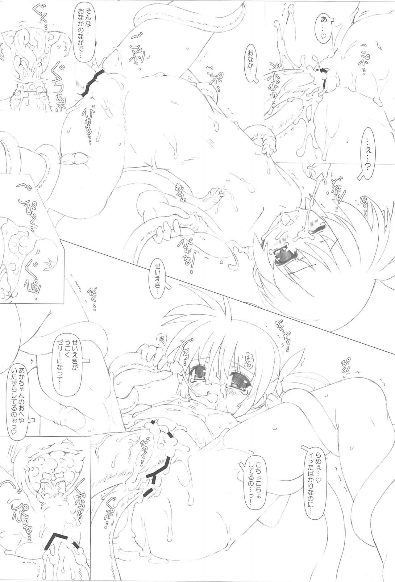 Nanoha-san Shokushu Yuugi 18