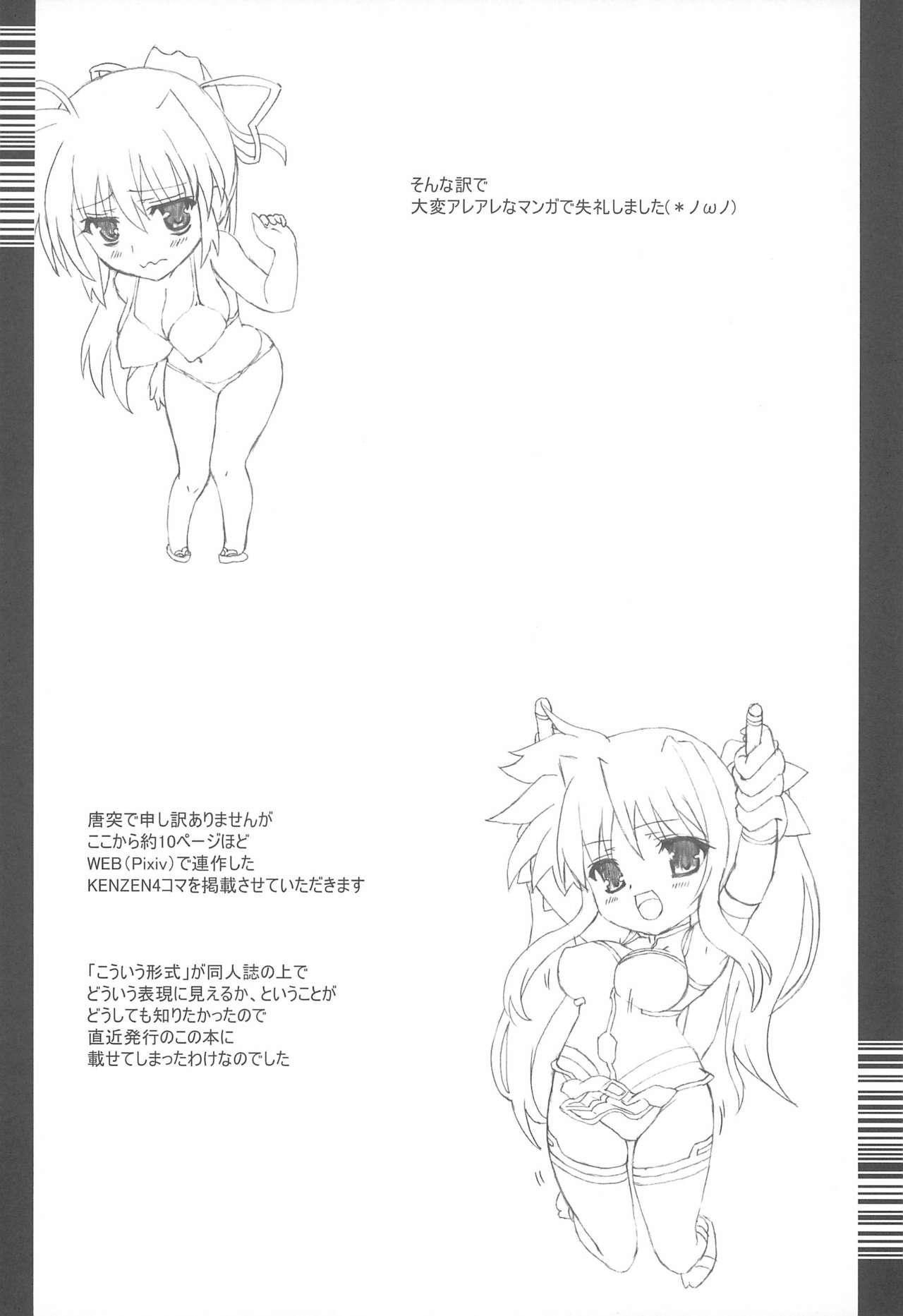 Nanoha-san Shokushu Yuugi 23