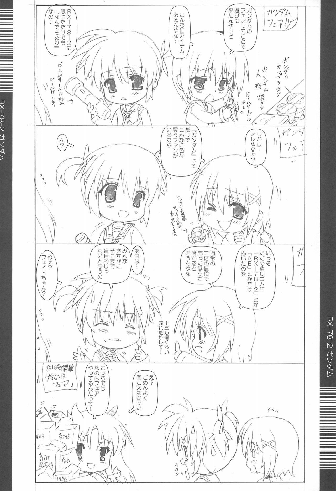 Nanoha-san Shokushu Yuugi 25