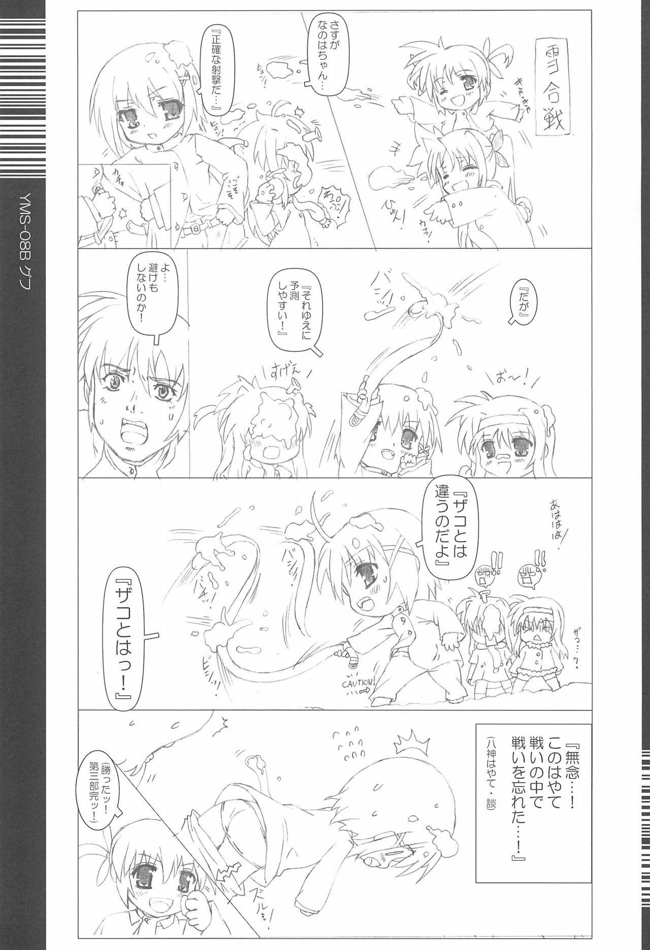 Nanoha-san Shokushu Yuugi 26