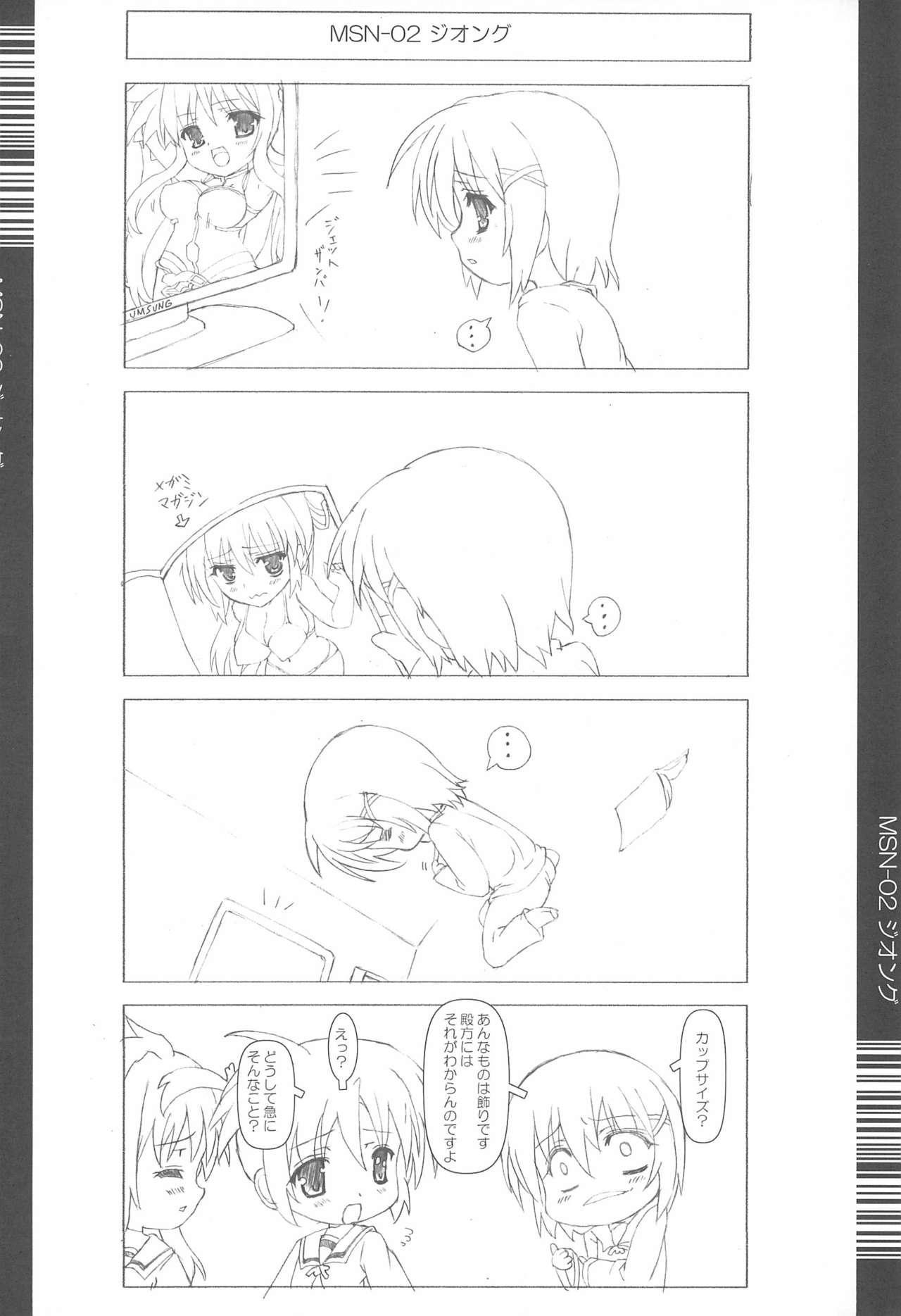 Nanoha-san Shokushu Yuugi 31