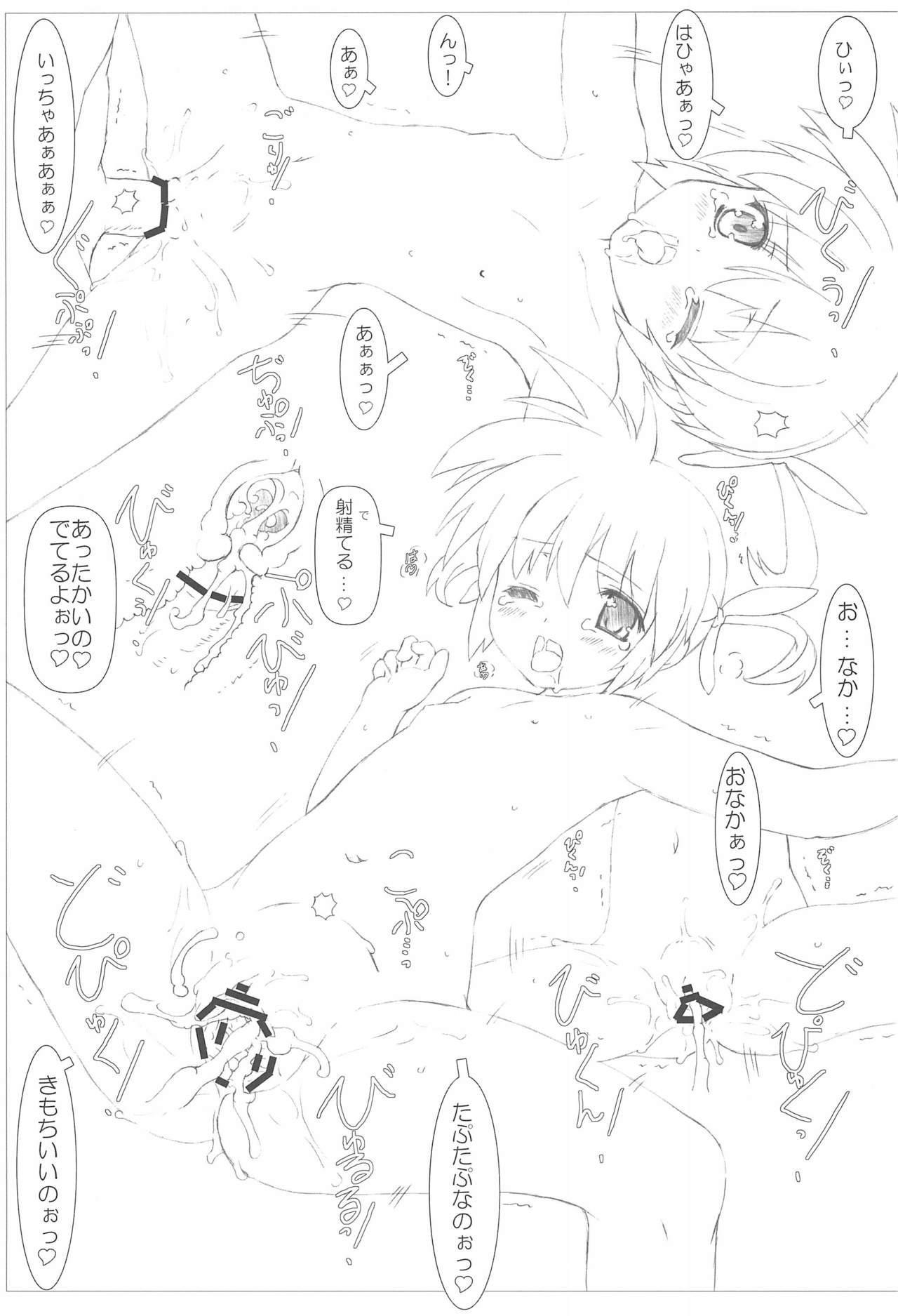 Nanoha-san Shokushu Yuugi 8
