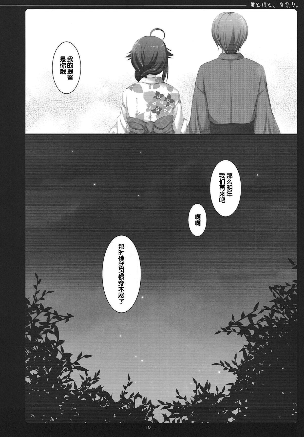 Kimi to Boku to, Natsumatsuri. 9
