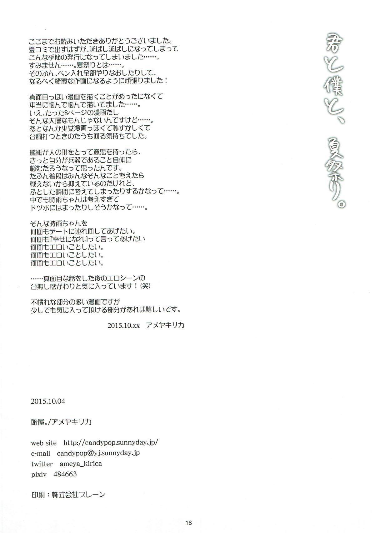 Kimi to Boku to, Natsumatsuri. 17