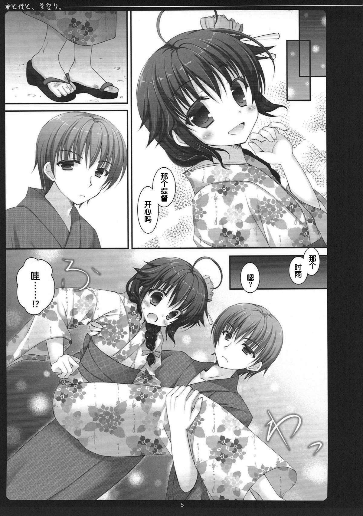 Kimi to Boku to, Natsumatsuri. 4
