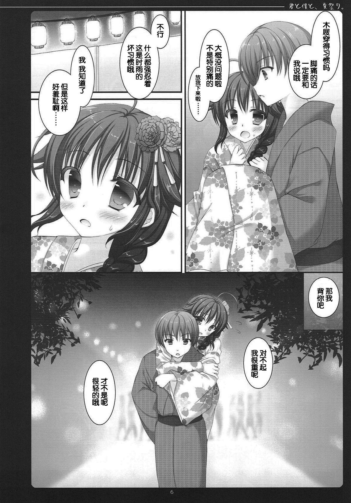 Kimi to Boku to, Natsumatsuri. 5