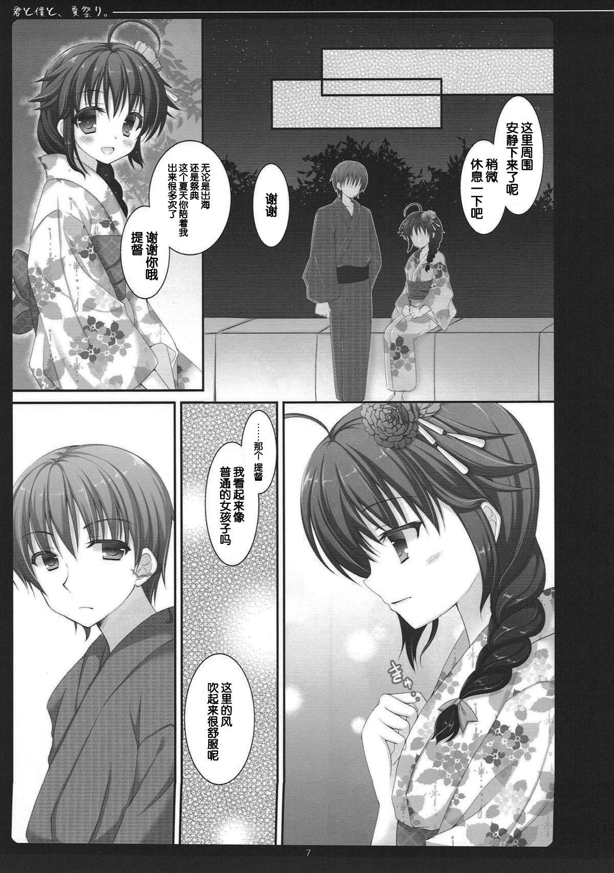 Kimi to Boku to, Natsumatsuri. 6