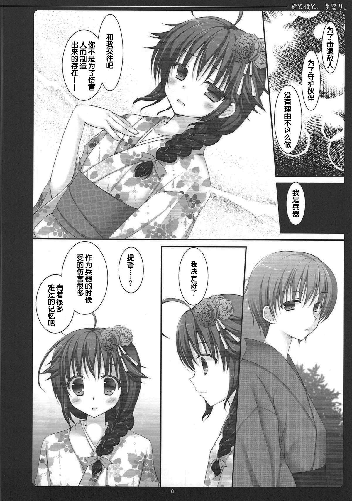 Kimi to Boku to, Natsumatsuri. 7