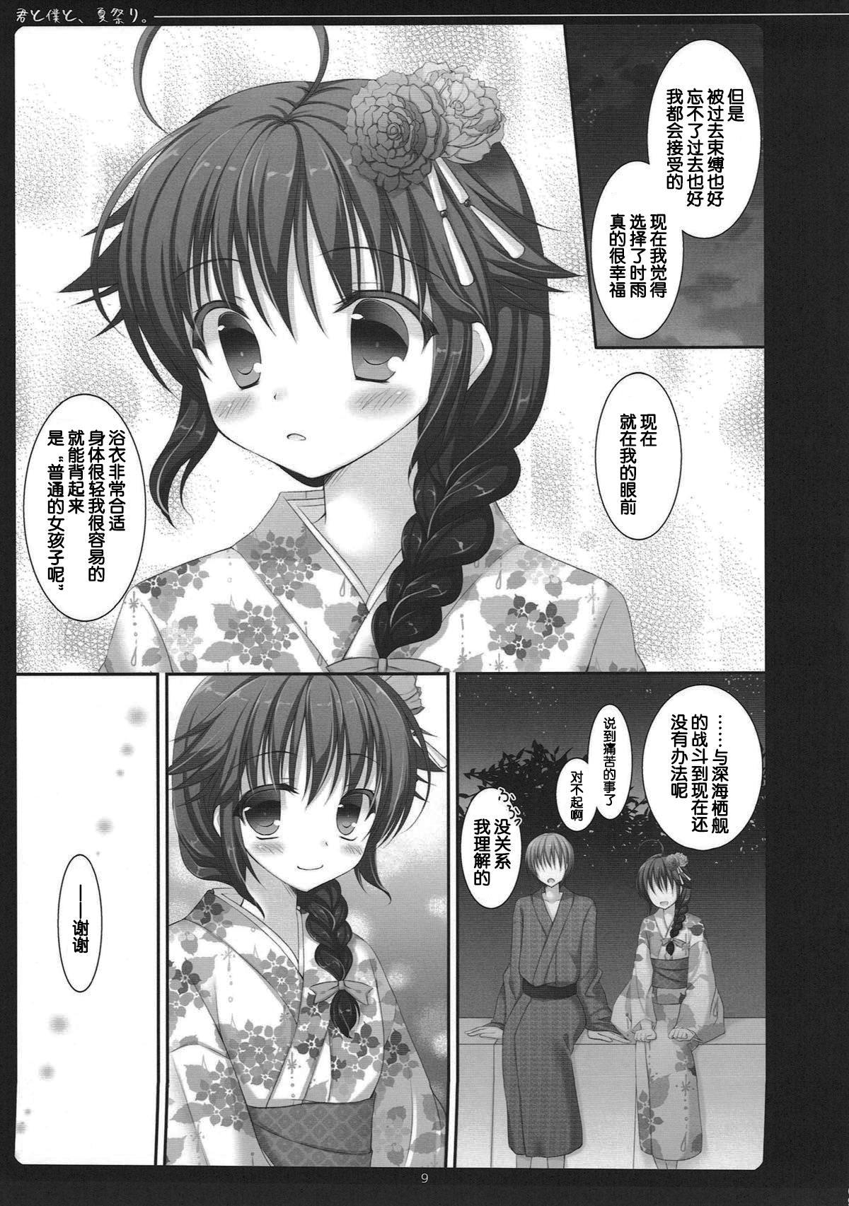 Kimi to Boku to, Natsumatsuri. 8
