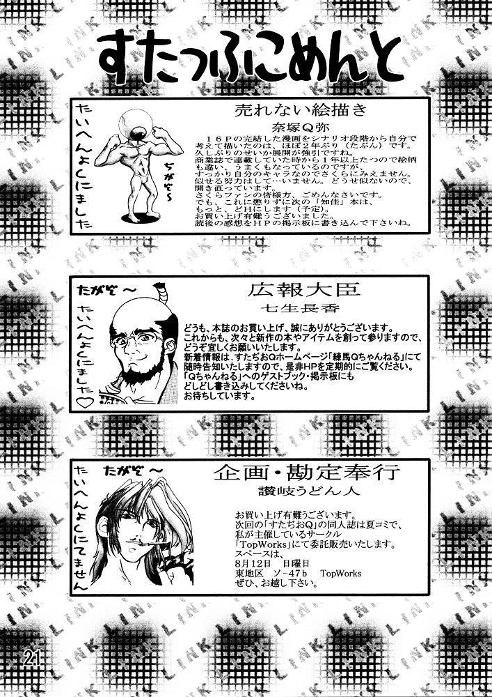 Sakura Byoutou Trouble Heart Gaiden 19
